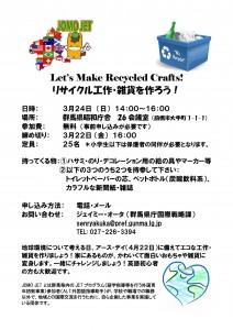 Recycle Crafts Flyer Revised